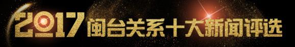 闽台十大新闻评选