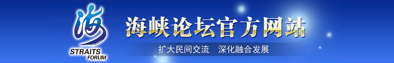 海峡论坛小logo.jpg