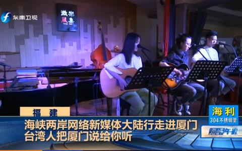 海峡两岸网络新媒体大陆行走进厦门 台湾人把厦门说给你听