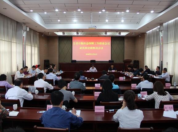福建省召開2020年全省臺胞權益保障工作聯席會議