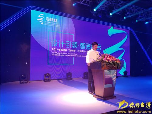 """2017年""""海峡杯""""工业设计(晋江)大赛举行颁奖典礼"""