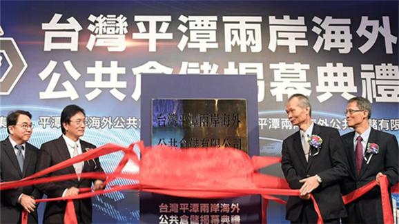台湾平潭两岸海外公共仓储在台北揭幕开业
