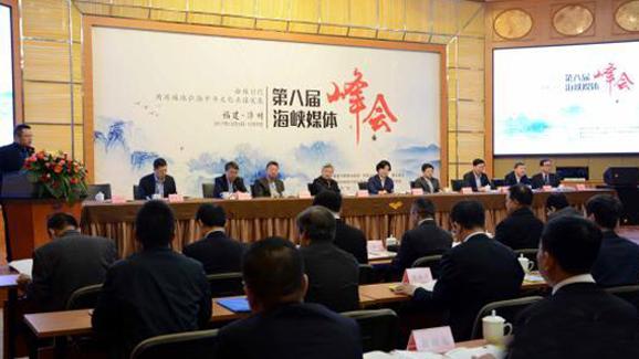 第八屆海峽媒體峰會在福建漳州舉行