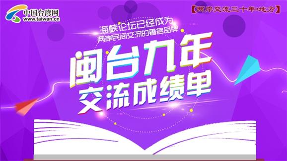 圖解:閩臺九年交流成績單