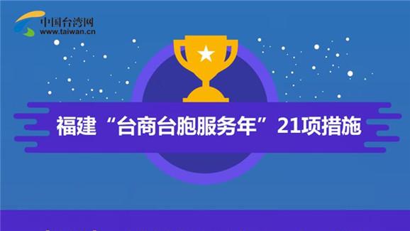 """图解:重庆时时彩龙虎公式,福建""""台商台胞服务年""""21项措施"""