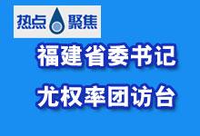 福建省委书记尤权率团访台