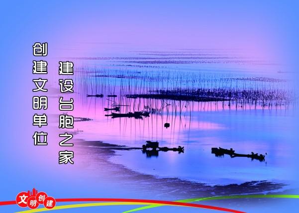 凝聚闽台情 共筑中国梦