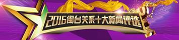 2016年闽台关系十大新闻评选