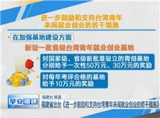5.福建出台举措鼓励台湾青年来闽就业创业