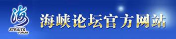 海峡论坛官方网站