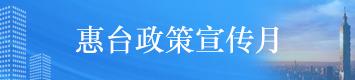 惠台政策宣传月(1).jpg