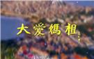 《大爱妈祖》宣传片