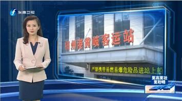 福州连江黄歧客运站贴心保障台胞回家