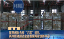 """福建:聚焦闽台合作""""六区""""巡礼 两岸媒体探访全省首家两岸快件中心"""