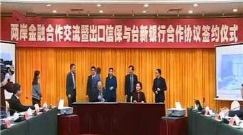福建信保与台新银行签订合作协议