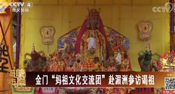 """金门""""妈祖文化交流团""""赴湄洲参访谒祖"""