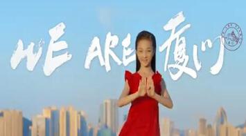 厦门城市形象宣传片《We are 厦门》