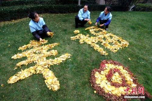 西安一小区保洁员用树叶作画 被称最美保洁员