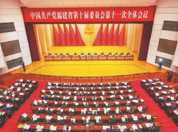 中共福建省委十届十一次全会在福州举行